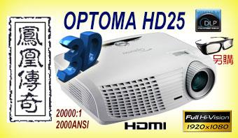 HD25 Optoma